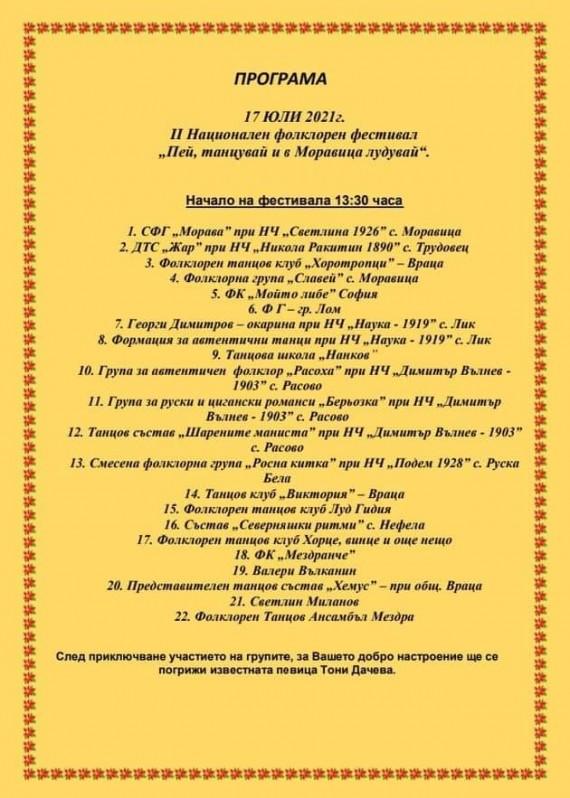06_Moravitsa_Folkloren festival_2021_Plakat[4832]