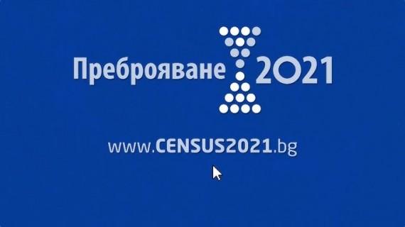 BG_Census 2021_Elektronno prebroyavane