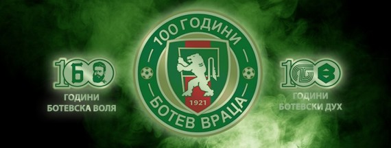 FC Botev Vratsa_100 godini_2021_Baner