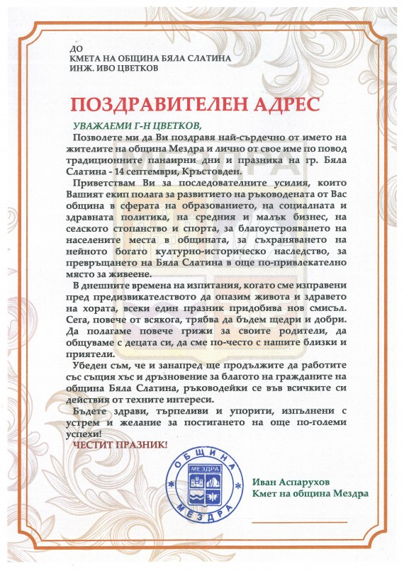 Mezdra_Kmet_Byala Slatina_Praznik_2021_Pozdravitelen adres_New