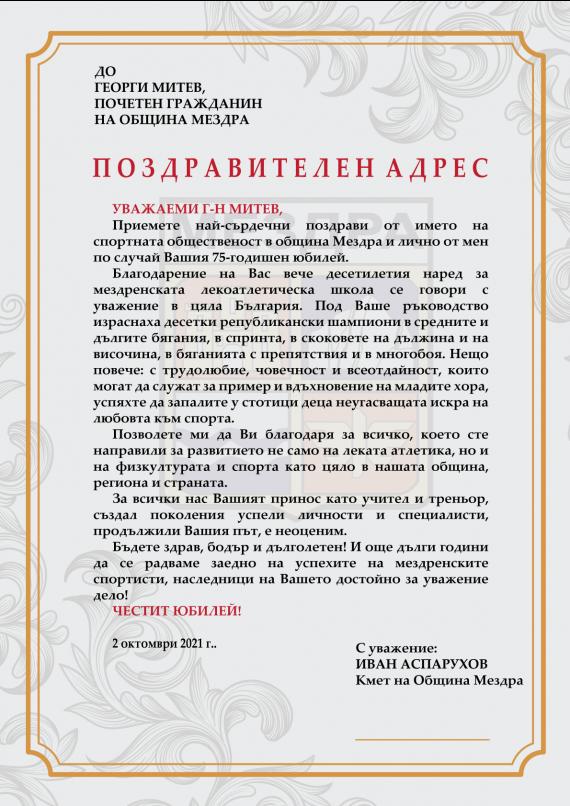 05_Georgi Mitev_75g_2021_Mezdra_Kmet_Pozdravitelen adres - Copy
