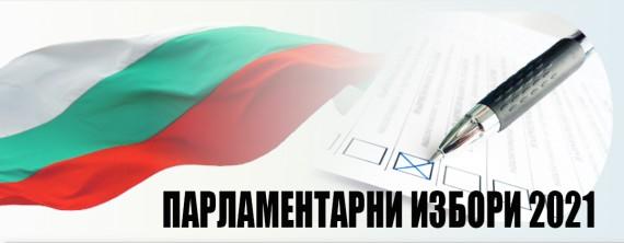 Parlamentarni izbori 2021_Baner